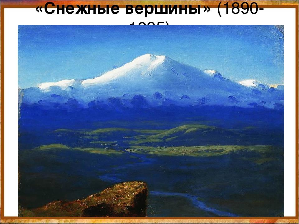«Снежные вершины» (1890-1895) 06.04.18 * http://aida.ucoz.ru