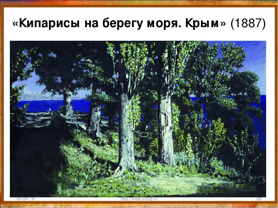«Кипарисы на берегу моря. Крым» (1887) 06.04.18 * http://aida.ucoz.ru