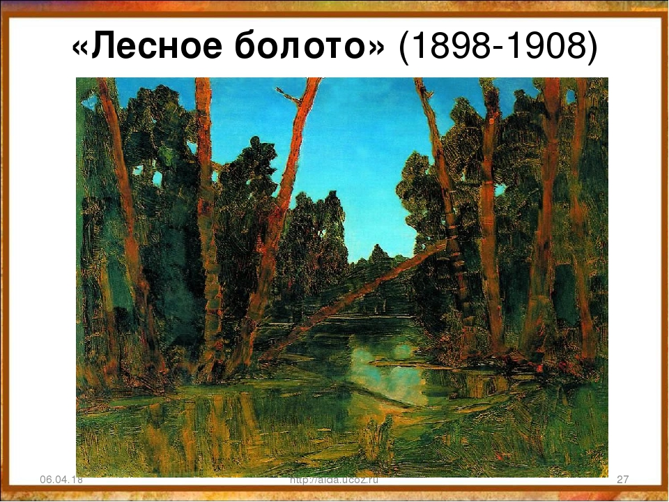 «Лесное болото» (1898-1908) 06.04.18 * http://aida.ucoz.ru