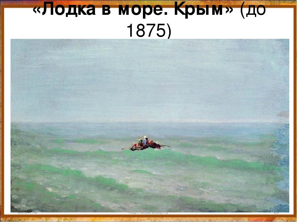 «Лодка в море. Крым» (до 1875) 06.04.18 * http://aida.ucoz.ru