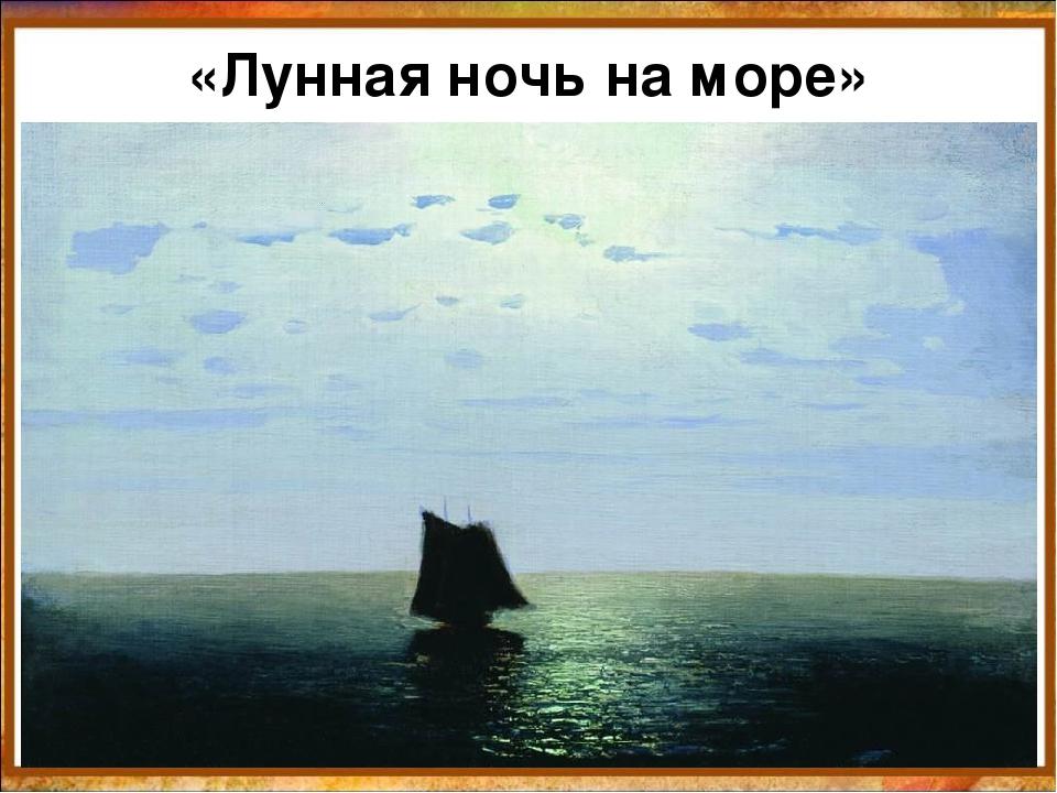 «Лунная ночь на море» 06.04.18 * http://aida.ucoz.ru