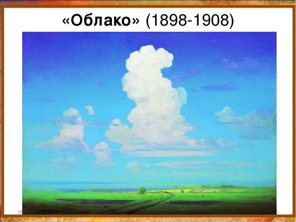 «Облако» (1898-1908) 06.04.18 * http://aida.ucoz.ru