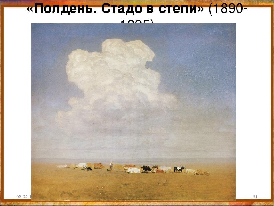 «Полдень. Стадо в степи» (1890-1895) 06.04.18 * http://aida.ucoz.ru