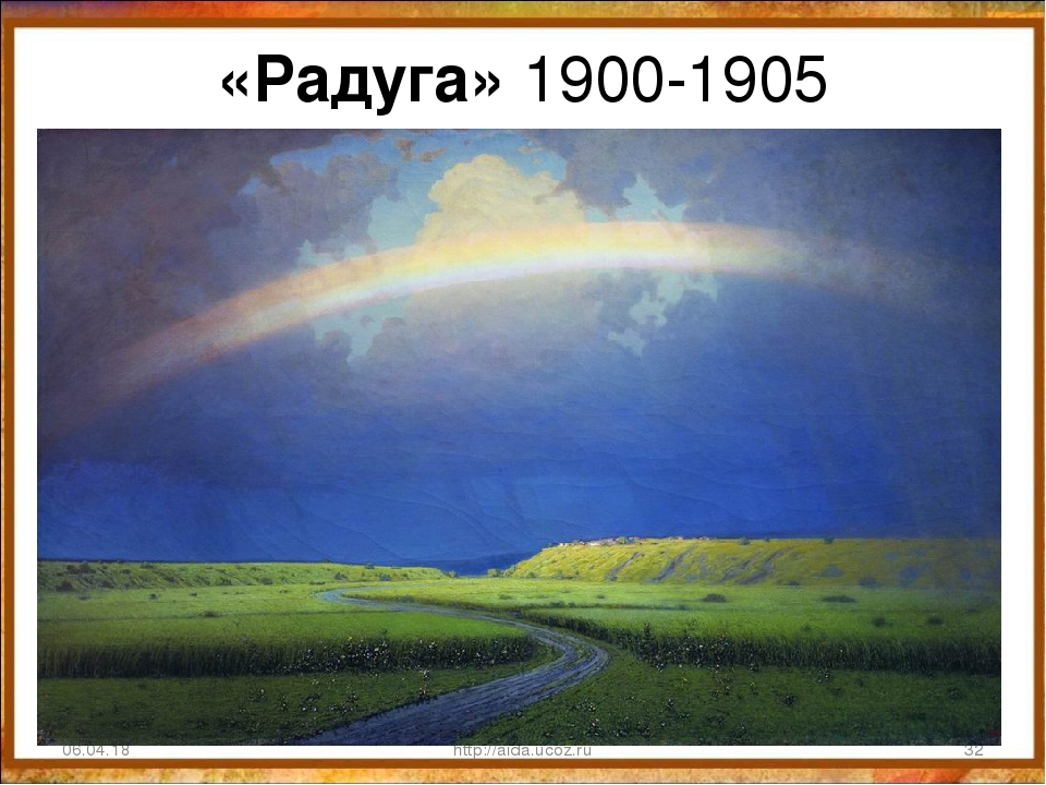 «Радуга» 1900-1905 06.04.18 * http://aida.ucoz.ru