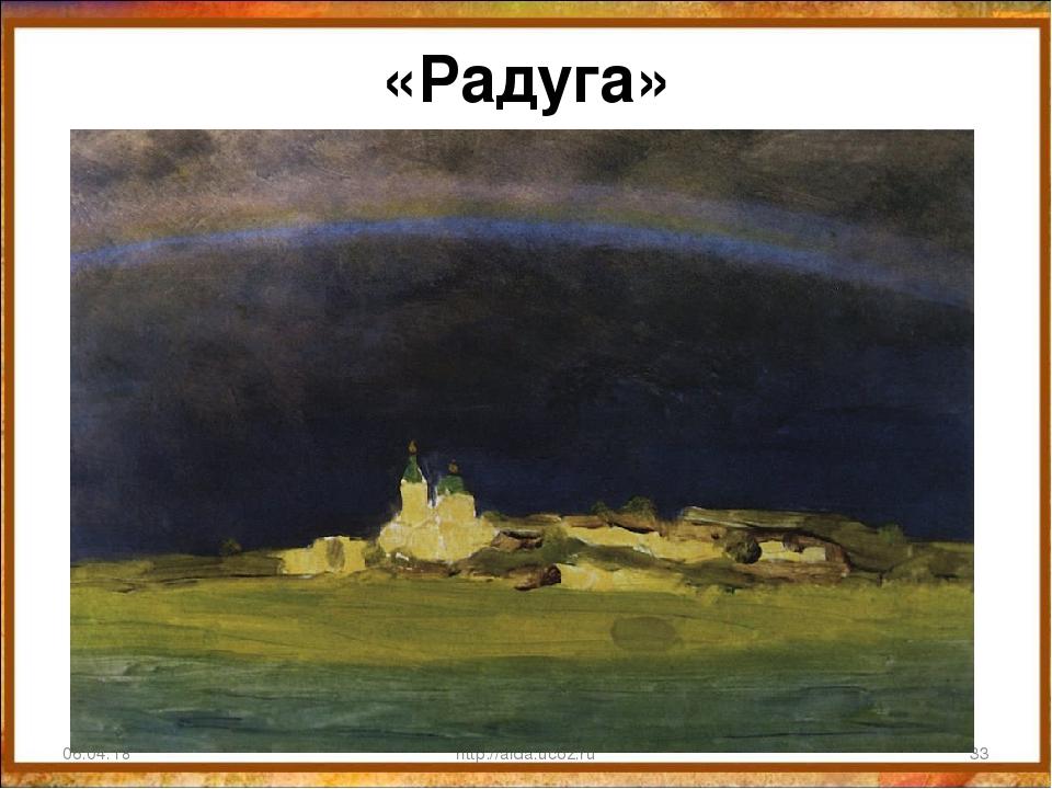 «Радуга» 06.04.18 * http://aida.ucoz.ru
