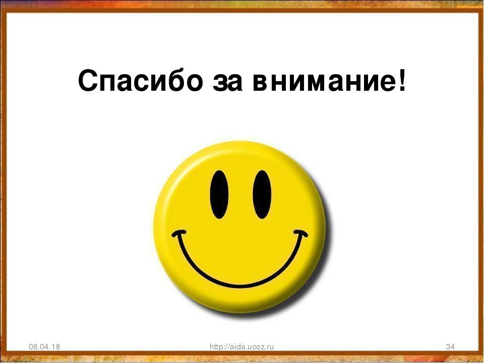 Спасибо за внимание! 06.04.18 * http://aida.ucoz.ru
