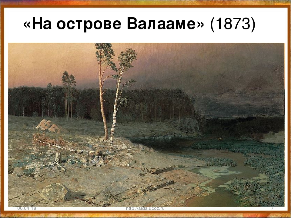 «На острове Валааме» (1873) 06.04.18 * http://aida.ucoz.ru