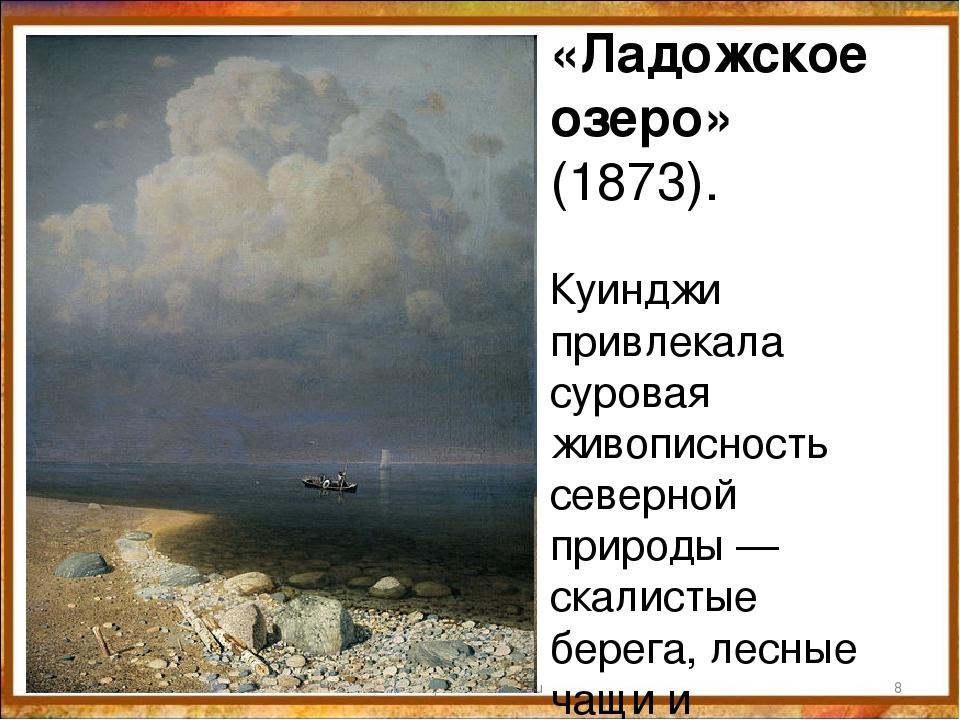 «Ладожское озеро» (1873). Куинджи привлекала суровая живописность северной пр...