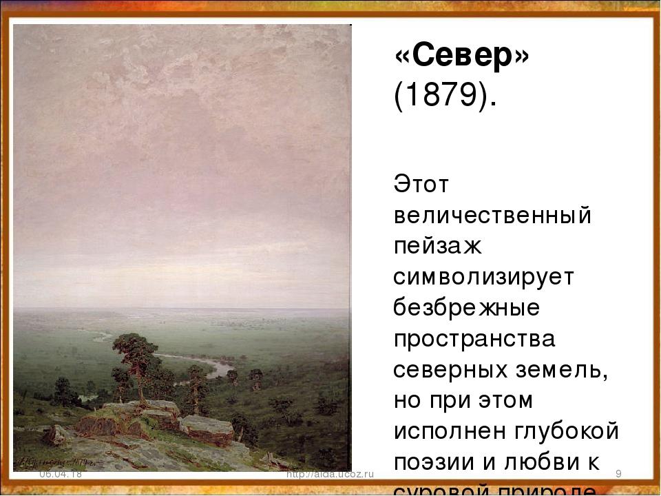 «Север» (1879). Этот величественный пейзаж символизирует безбрежные простра...