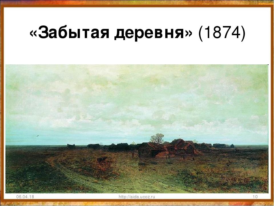 «Забытая деревня» (1874) 06.04.18 * http://aida.ucoz.ru