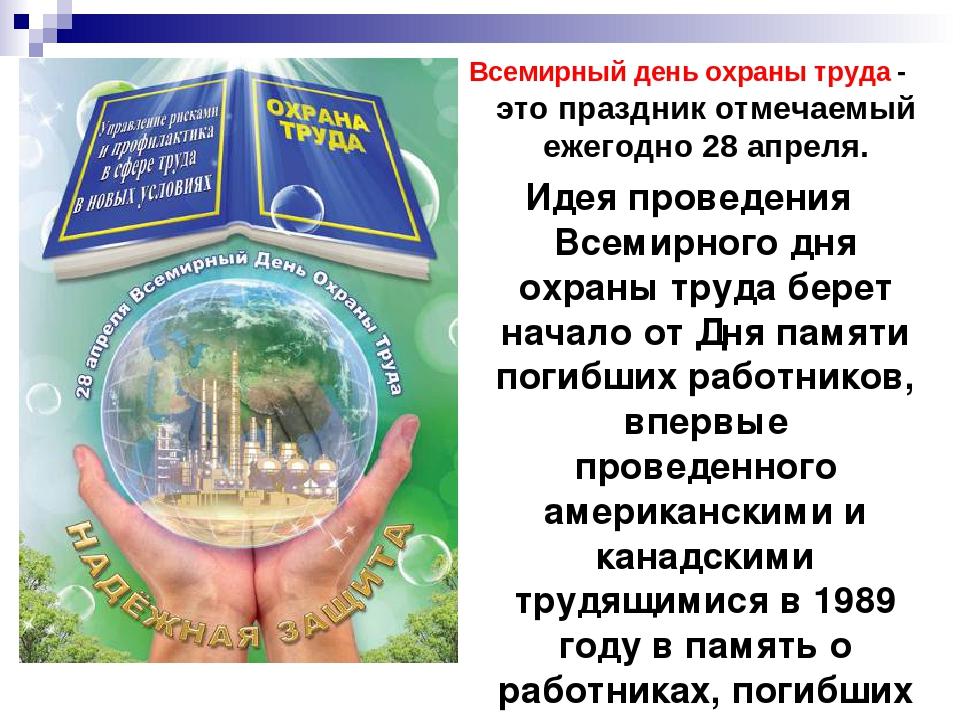 Вася, фоны для открыток к дню охраны труда