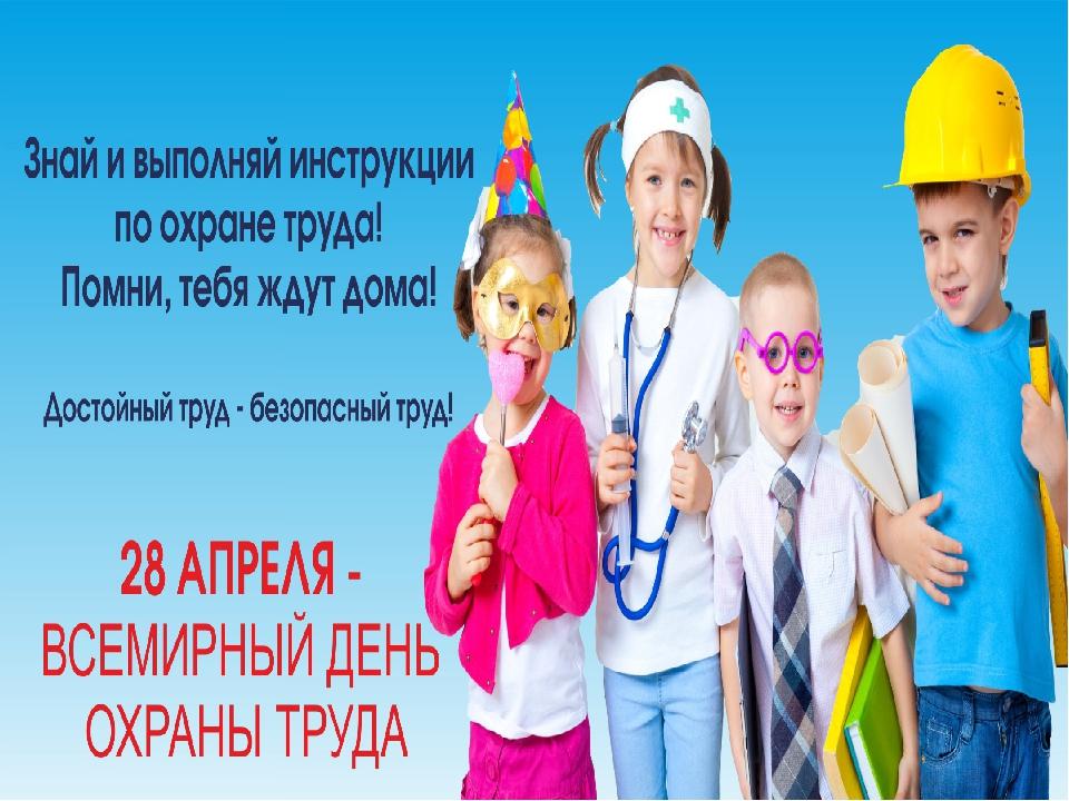 идентифицировать охрана труда на предприятии стихи молодые