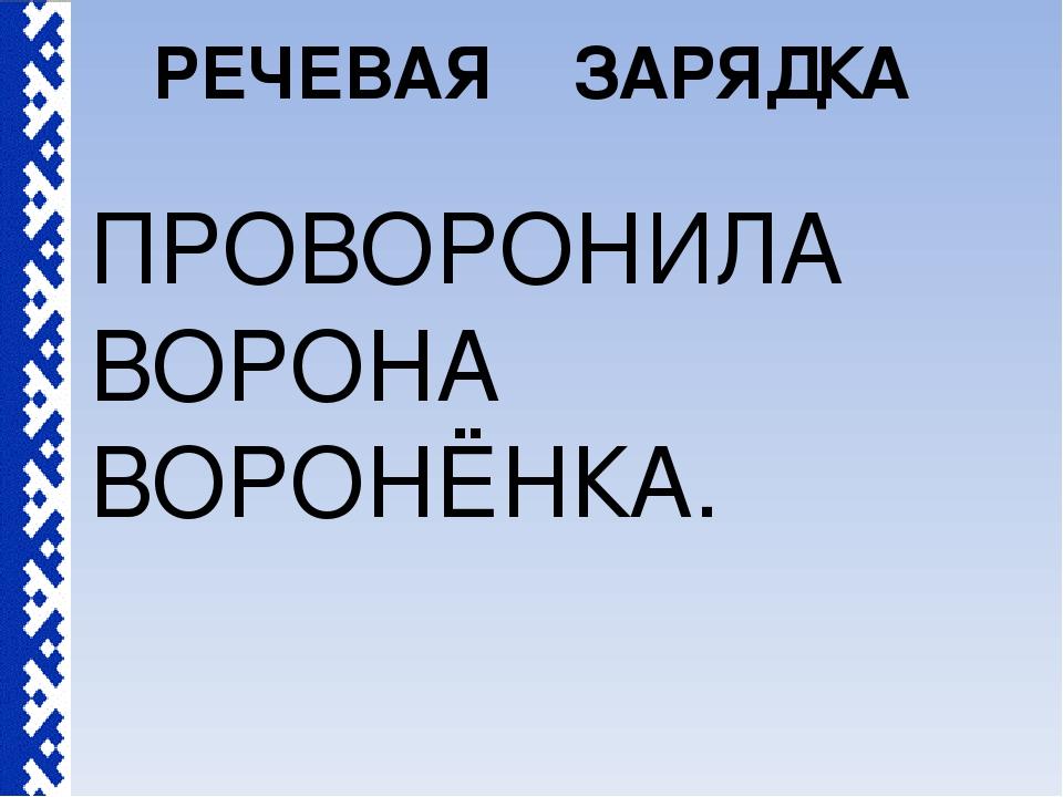 РЕЧЕВАЯ ЗАРЯДКА ПРОВОРОНИЛА ВОРОНА ВОРОНЁНКА.