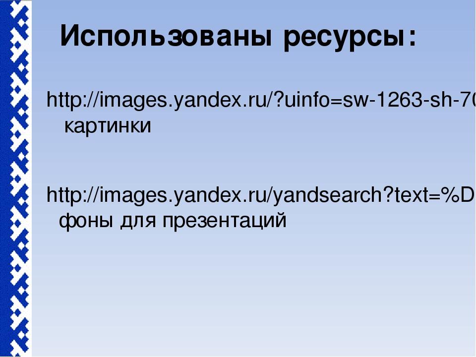 Использованы ресурсы: http://images.yandex.ru/?uinfo=sw-1263-sh-705-fw-1221-f...