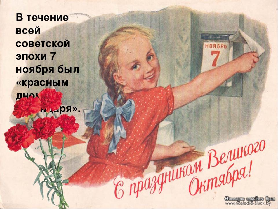Открытки красные дни календаря