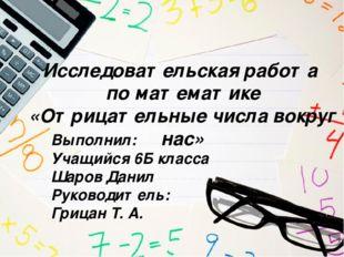Исследовательская работа по математике «Отрицательные числа вокруг нас» Выпол