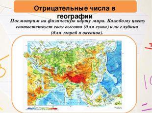 Отрицательные числа в географии Посмотрим на физическую карту мира. Каждому