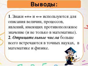Выводы: 1. Знаки «+» и «-» используются для описания величин, процессов, явл