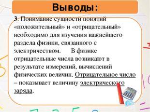 Выводы: 3. Понимание сущности понятий «положительный» и «отрицательный» необ