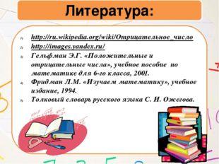Литература: http://ru.wikipedia.org/wiki/Отрицательное_число http://images.y