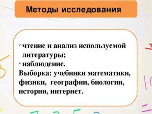 Методы исследования чтение и анализ используемой литературы; наблюдение. Выб