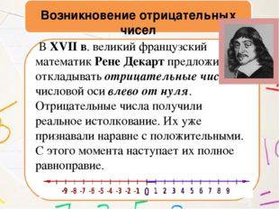 Возникновение отрицательных чисел В XVII в. великий французский математик Ре