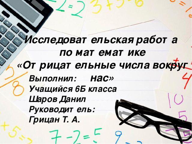 Исследовательская работа по математике «Отрицательные числа вокруг нас» Выпол...
