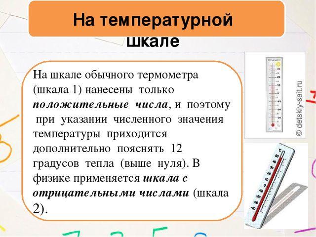 На температурной шкале На шкале обычного термометра (шкала 1) нанесены тольк...