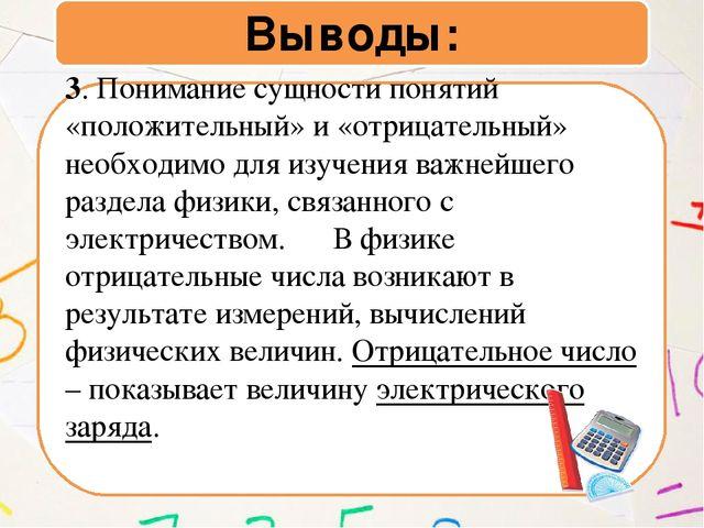 Выводы: 3. Понимание сущности понятий «положительный» и «отрицательный» необ...