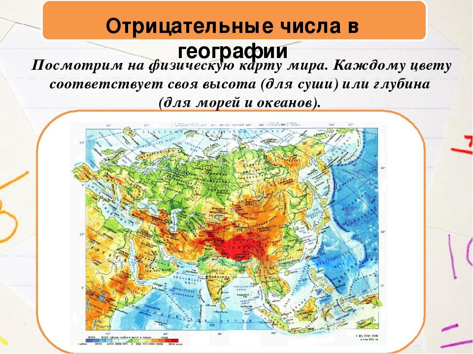 Отрицательные числа в географии Посмотрим на физическую карту мира. Каждому...