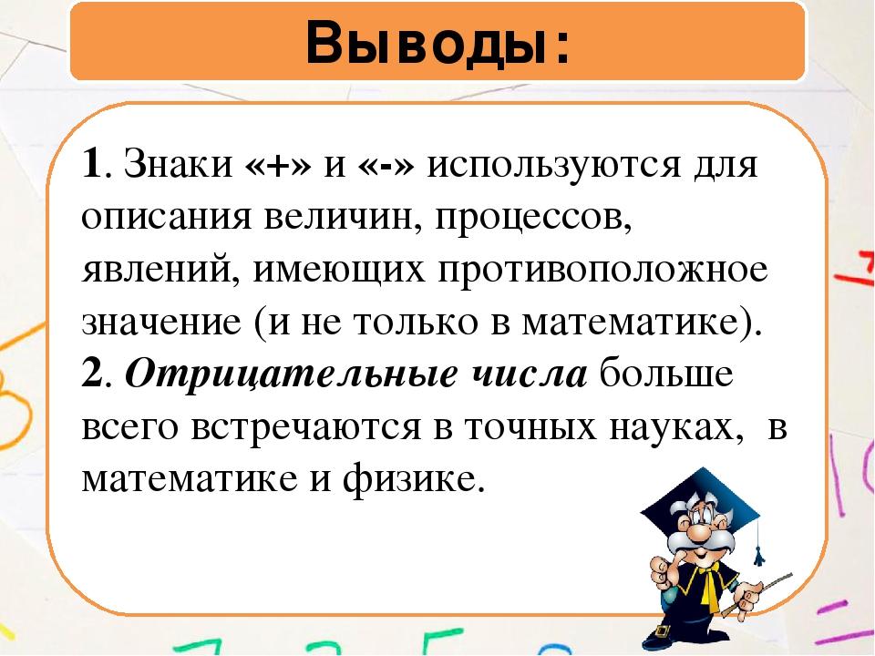 Выводы: 1. Знаки «+» и «-» используются для описания величин, процессов, явл...