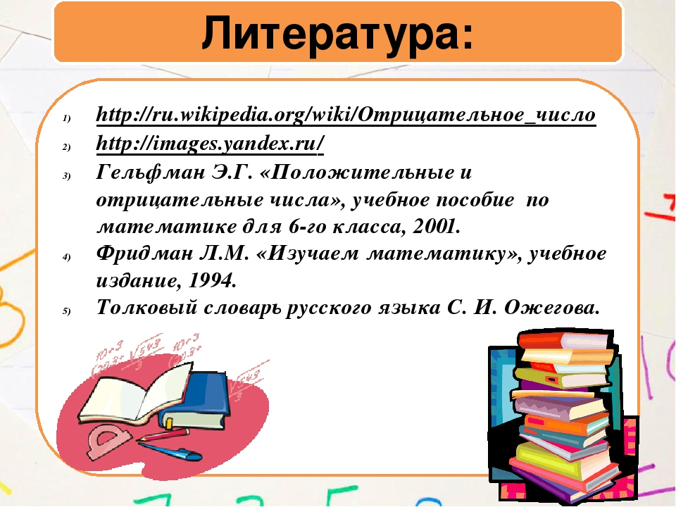 Литература: http://ru.wikipedia.org/wiki/Отрицательное_число http://images.y...