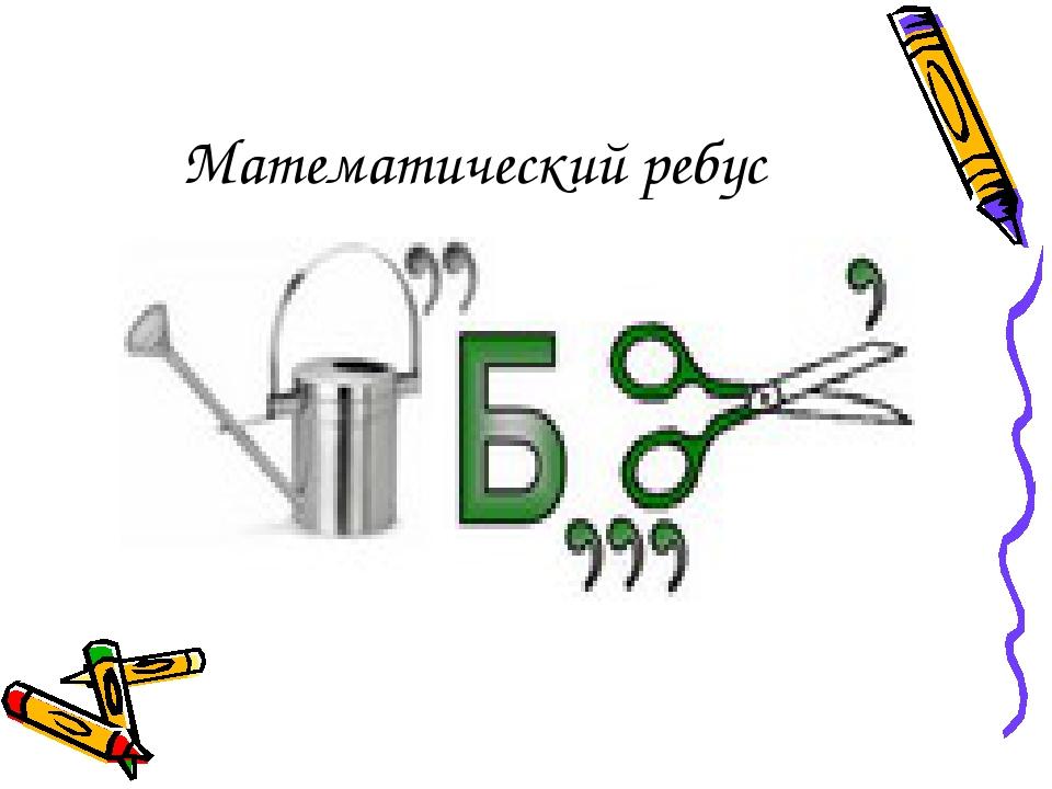 Веселые картинки к математическим ребусам