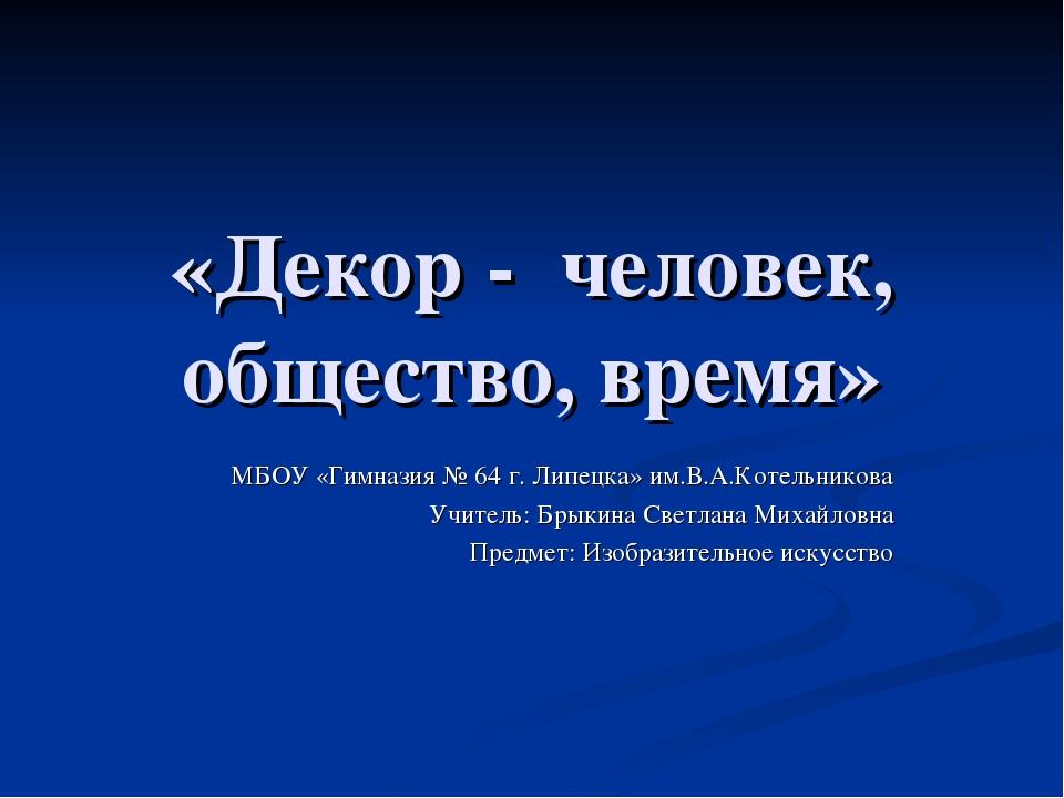 «Декор - человек, общество, время» МБОУ «Гимназия № 64 г. Липецка» им.В.А.Кот...