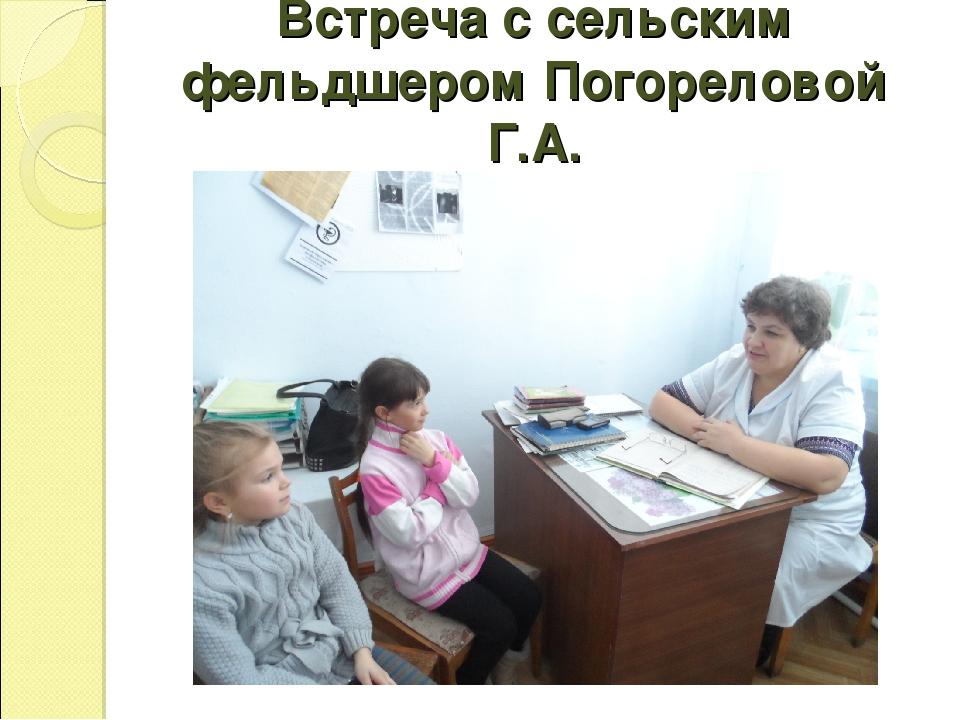 Встреча с сельским фельдшером Погореловой Г.А.