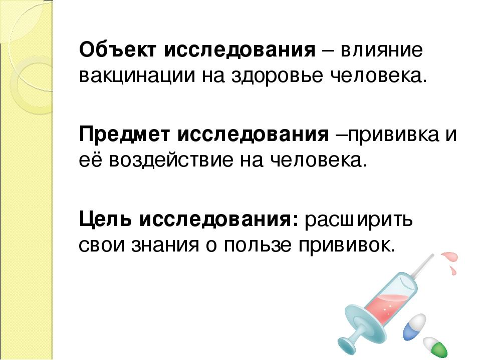 Объект исследования – влияние вакцинации на здоровье человека. Предмет исслед...