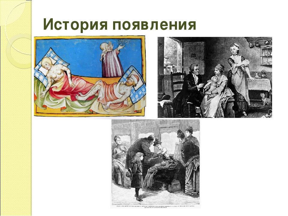 История появления вакцинации