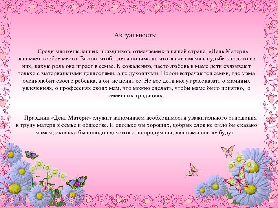 Актуальность проекта открытка для мамы, чай картинки открытка