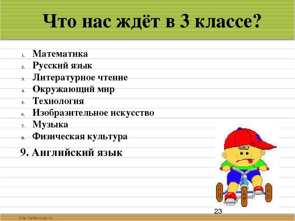 Что нас ждёт в 3 классе? 9. Английский язык Математика Русский язык Литерату...
