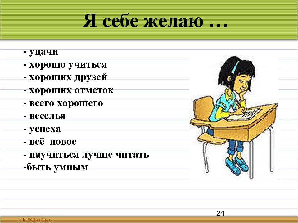 Я себе желаю … - удачи - хорошо учиться - хороших друзей - хороших отметок -...
