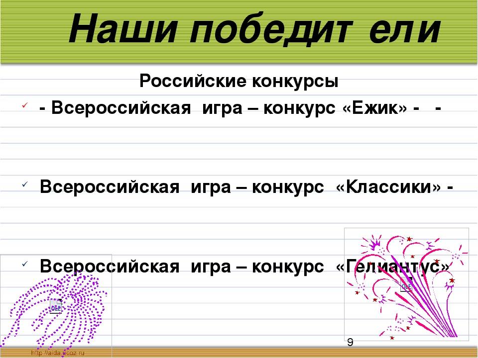 Наши победители Российские конкурсы - Всероссийская игра – конкурс «Ежик» - -...