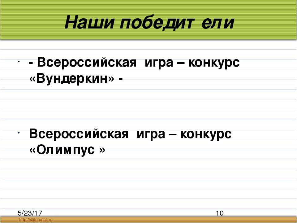 Наши победители - Всероссийская игра – конкурс «Вундеркин» - Всероссийская иг...