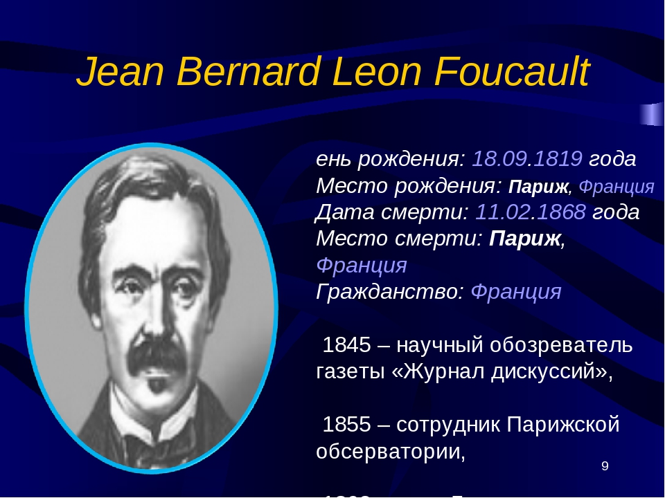 the life and contributions of jean bernard leon foucault
