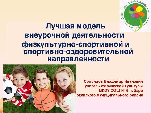 Девушка модель организации физкультурно спортивной и оздоровительной работы портфолио фотомодели пример