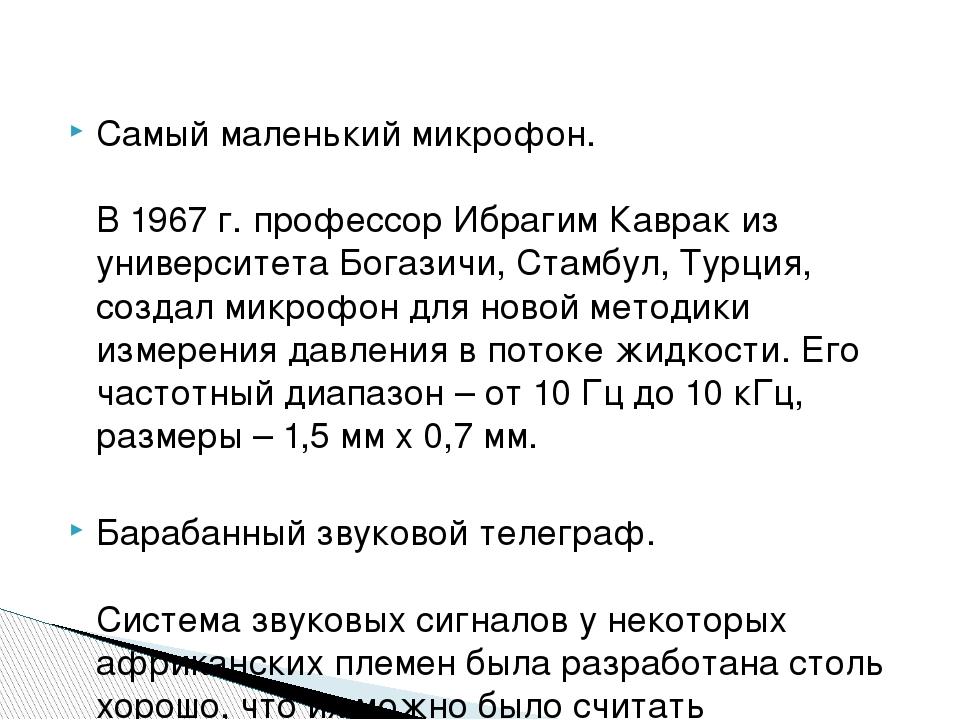 Самый маленький микрофон.  В 1967 г. профессор Ибрагим Каврак из университета...