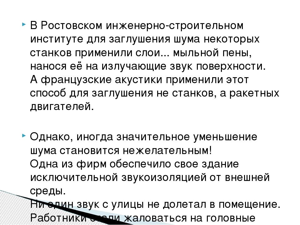 В Ростовском инженерно-строительном институте для заглушения шума некоторых с...
