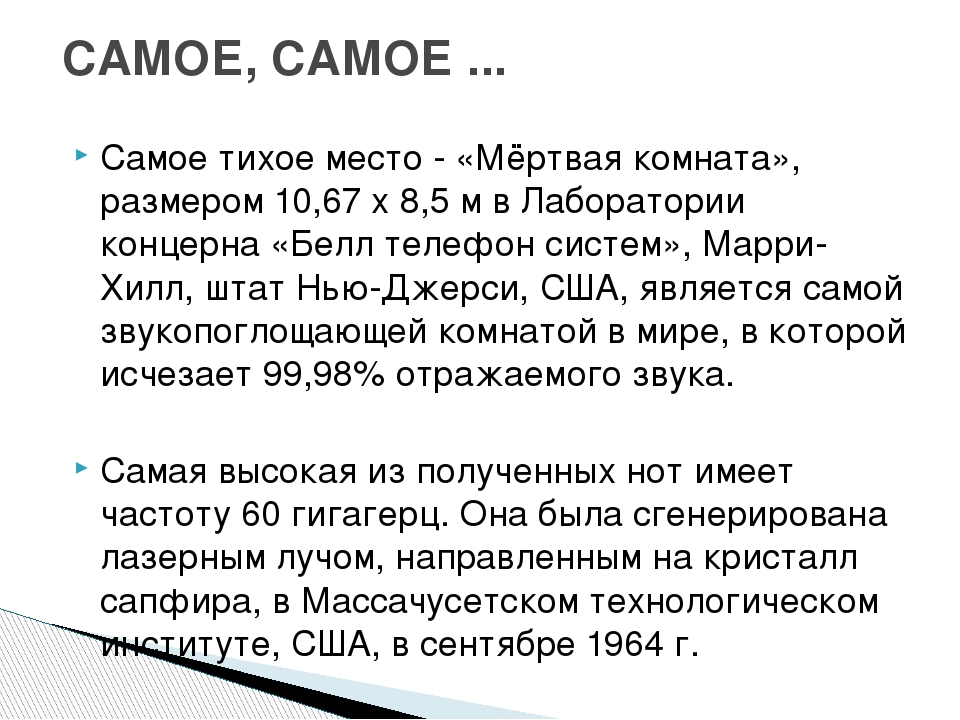 САМОЕ, САМОЕ ...   Самое тихое место - «Мёртвая комната», размером 10,67 х...