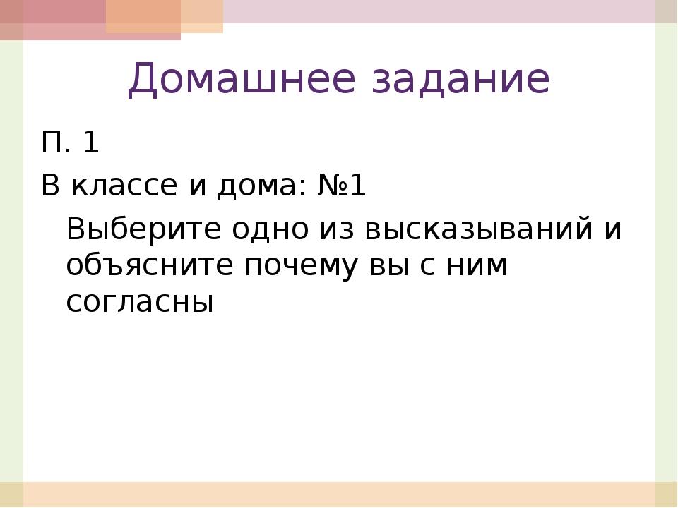Домашнее задание П. 1 В классе и дома: №1 Выберите одно из высказываний и об...