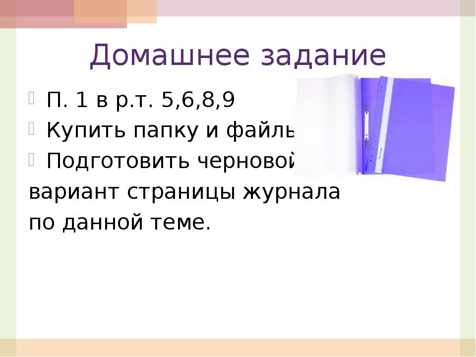 Домашнее задание П. 1 в р.т. 5,6,8,9 Купить папку и файлы Подготовить черново...