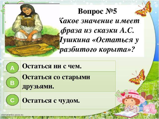 Тест 3 русские писатели 2 класс